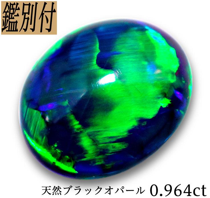【鑑別付】天然 ブラック オパール 0.964ct ルース 原石【加工承ります】