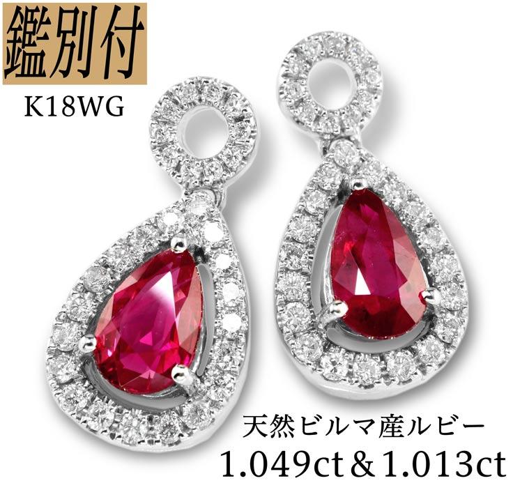 【鑑別付】K18WG 天然ルビー 1.049ct-1.013ct ダイヤモンド 0.52ct ビルマ産ルビー 18金ホワイトゴールド ピアス レディース
