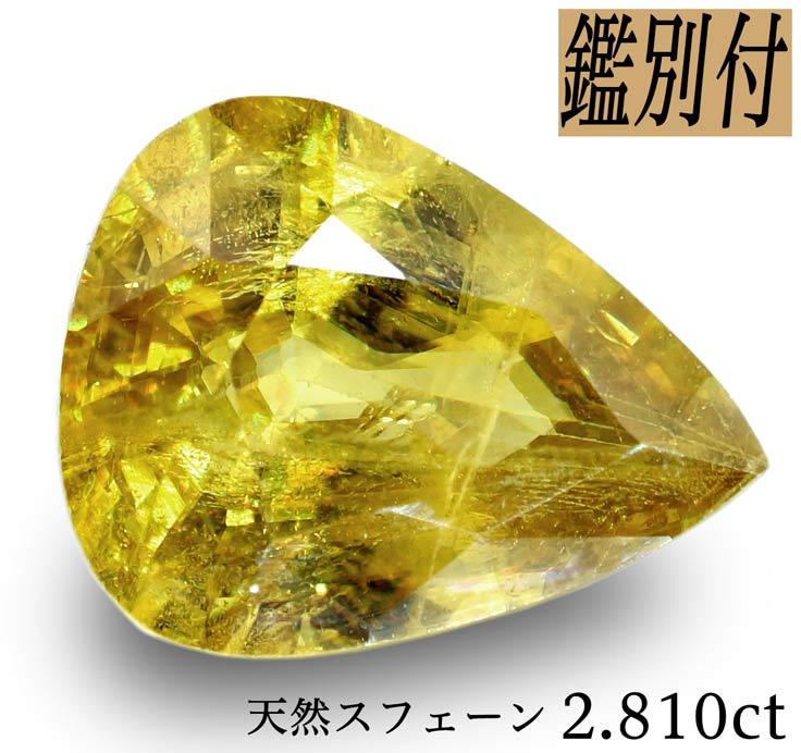 【鑑別付】天然 スフェーン 2.810ct ルース 原石【加工承ります】