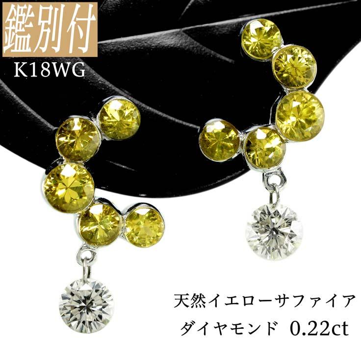 【鑑別付】K18WG 天然イエローサファイア ダイヤモンド 0.22ct SIクラス 18金ホワイトゴールド スタッド ピアス レディース