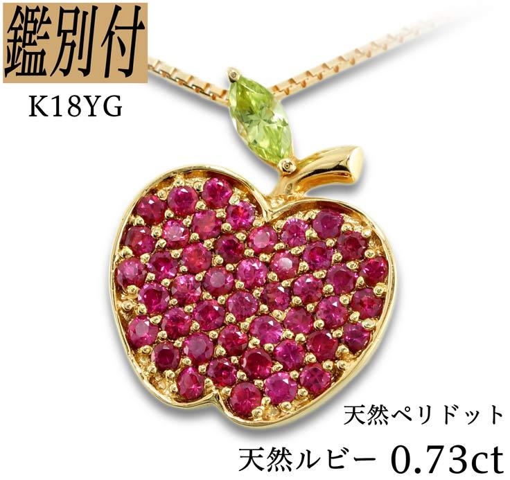 【鑑別付】K18YG 天然ルビー ペリドット 0.73ct 18金イエローゴールド ネックレス レディース