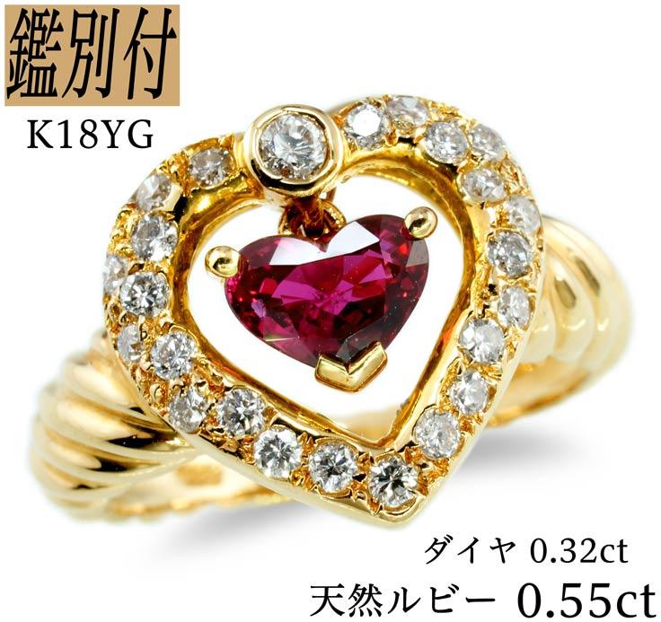 【鑑別付】K18YG 天然ルビー 0.55ct ダイヤモンド 0.32ct 9-14号 18金イエローゴールド リング 指輪 レディース