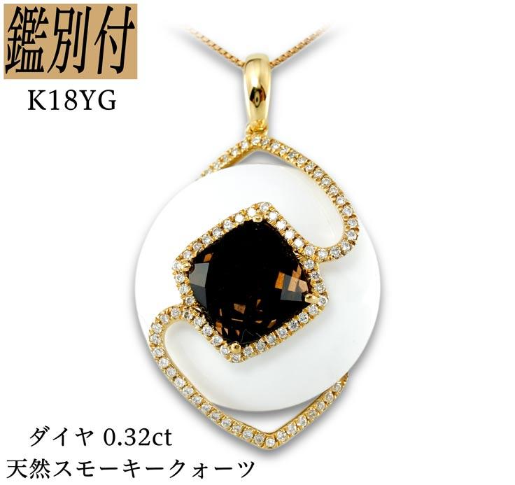 【鑑別付】K18YG 天然スモーキークォーツ ダイヤモンド 0.32ct ホワイトメノウ 18金イエローゴールド ペンダント チャーム レディース