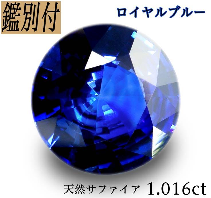 【鑑別付】天然ロイヤルブルーサファイア 1.016ct ルース 原石【直輸入】