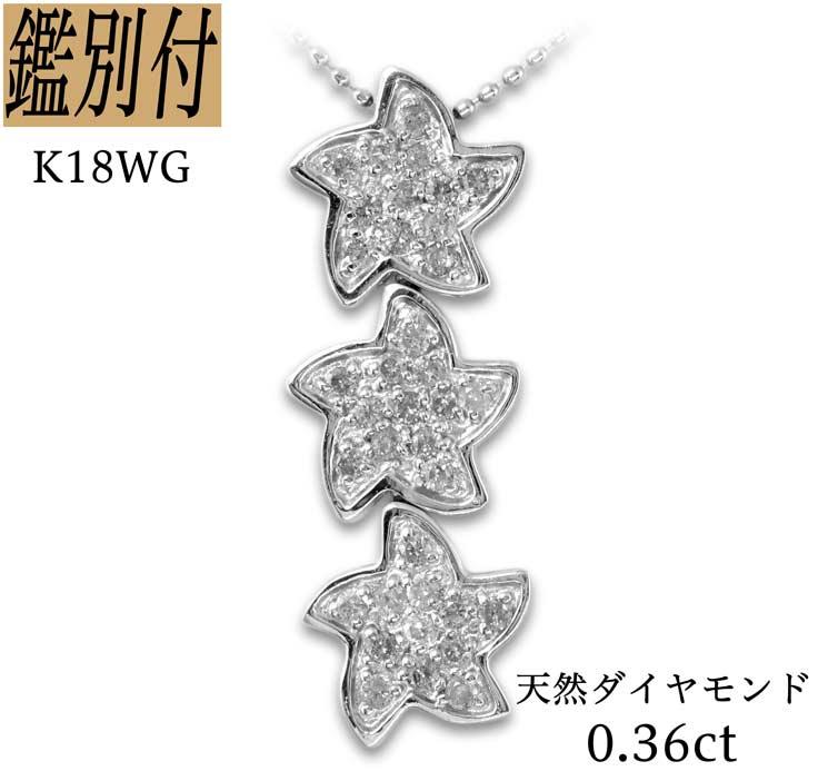 【鑑別付】K18WG 天然ダイヤモンド 0.36ct Iクラス 18金ホワイトゴールド ネックレス レディース