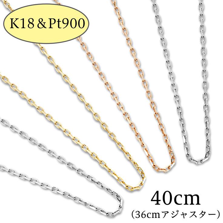 K18/Pt850 小豆 チェーン ネックレス レディース 鎖 18金イエロー/ホワイト/ピンク/プラチナ 40cm