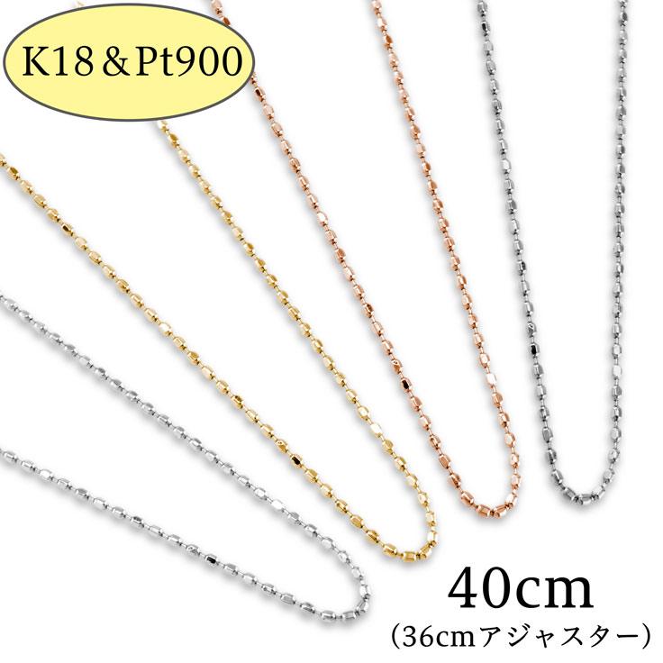 K18/Pt850 ボール チェーン ネックレス レディース 鎖 18金イエロー/ホワイト/ピンク/プラチナ 40cm
