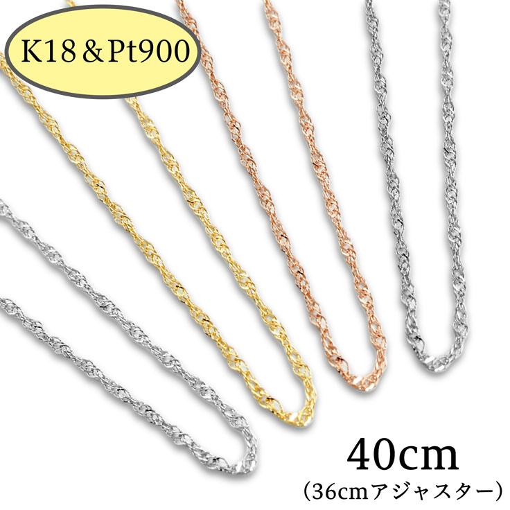 K18/Pt850 スクリュー チェーン ネックレス レディース 18金イエロー/ホワイト/ピンク/プラチナ 40cm