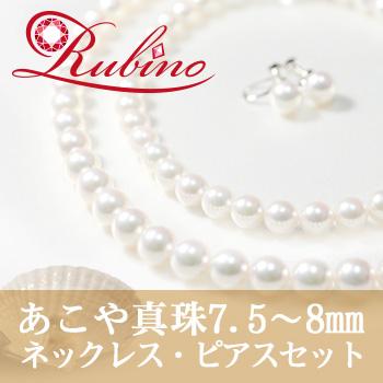真珠 冠婚葬祭 パール セット最高級アコヤ真珠ネックレス7.5~8mm、ピアス・イヤリングアクセサリー ウェディング 結婚式  ブライダル