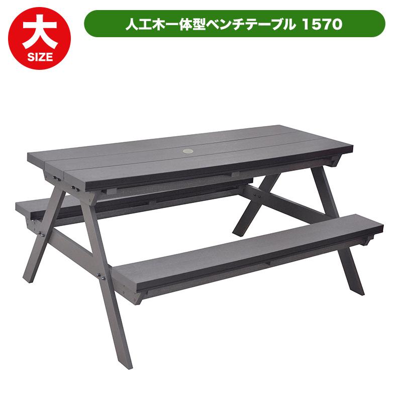 有名ブランド 人工木一体型ベンチテーブル1570 ガーデニング アウトドア 椅子 机 人工木 ファニチャ 公園 キャンプ場 お庭 憩い 休憩所 ゴルフ, タイメイマチ 40748cea
