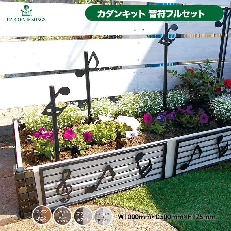 大型花壇 音符フルセット 1000×500×175 (ros00085) カダンキットフル花壇 DIY ガーデン 植木鉢 プランタ 観葉植物 ピアノ 音符 記号 音 セット