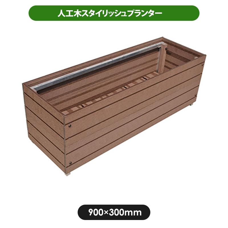 スタイリッシュプランター900×300mm ブラウン フェンス/プランター/目隠し/園芸/ガーデニング/送料無料 人工木
