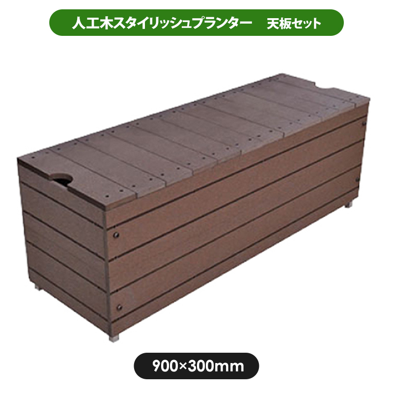 スタイリッシュプランター900×300mm天板セット(aks-26088-10841) ブラウン プランター 園芸 ガーデニング 人工木 蓋