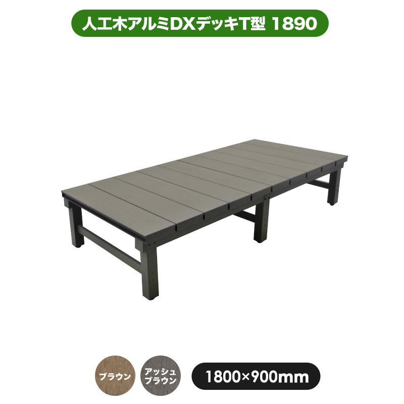 【予約販売9/4以降発送】人工木 アルミDXデッキT型 1890  ※連結可能 雨に強い