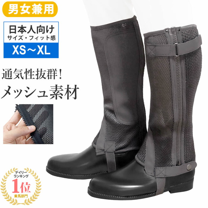 Half Clearing House Automated Payments System KM mesh material (black)  Klaus   for the horseback riding チャプスチョッパーハーフチャプス horseback riding black