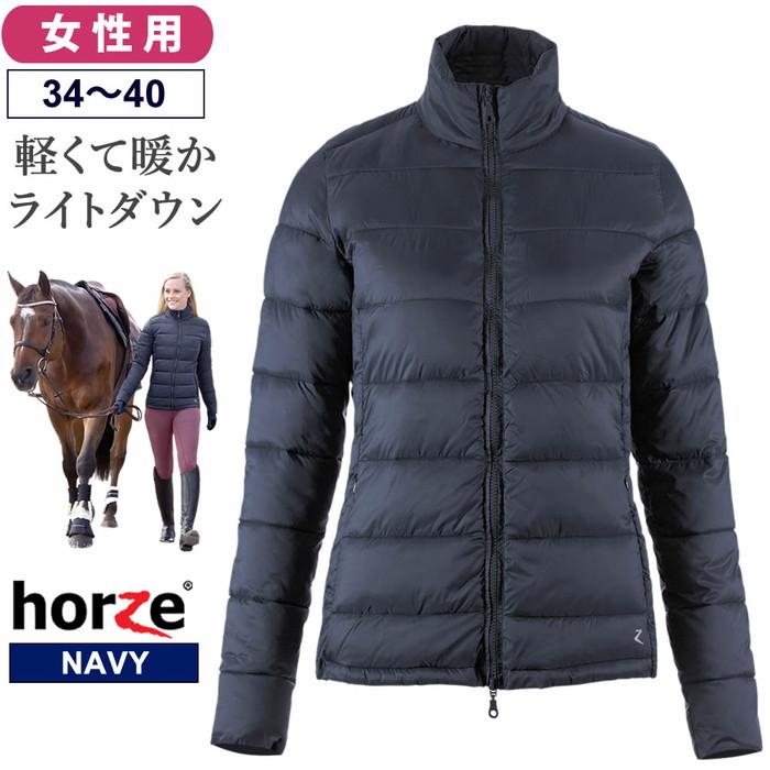【送料無料】Horze ライトダウンジャケット HZJ17 (ネイビー) 女性用 | レディース 乗馬用ジャケット ダウン ジャケット 軽量 防寒 冬 ジャンパー ジャンバー 女性 紺色 馬 乗馬 乗馬用 アパレル ウェア ジッパー 乗馬ウェア 乗馬用品