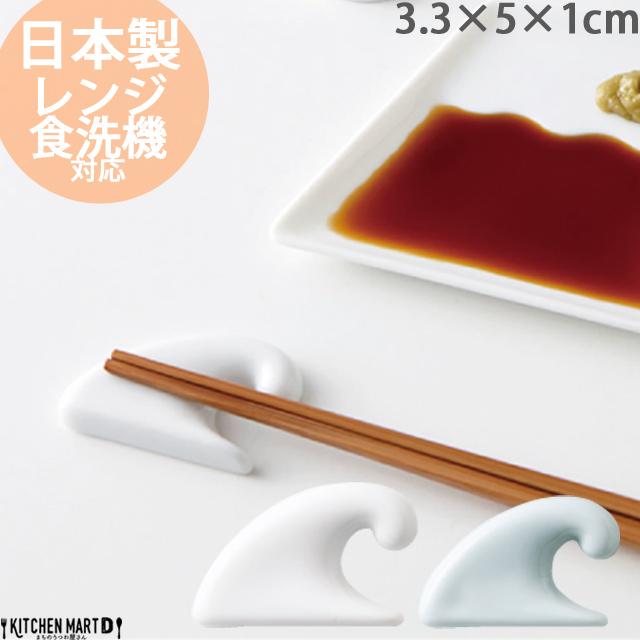富士山の醤油皿と組み合わせることで海から見る富士山に変身 毎日の食事が楽しくなるデザイン インスタ映え間違いなし 白磁はポーセラーツ教室様にも人気です 選べる2色 箸置き はしおき 波 nami 小田陶器 白 青 ホワイト ブルー 海 カトラリーレスト かわいい 食器 A級品 美濃焼 絵付け用 ラッピング不可 カフェ 食洗機対応 お得クーポン発行中 日本製 ポーセラーツ 皿 和食器 国産 白磁 アウトレット☆送料無料 陶器