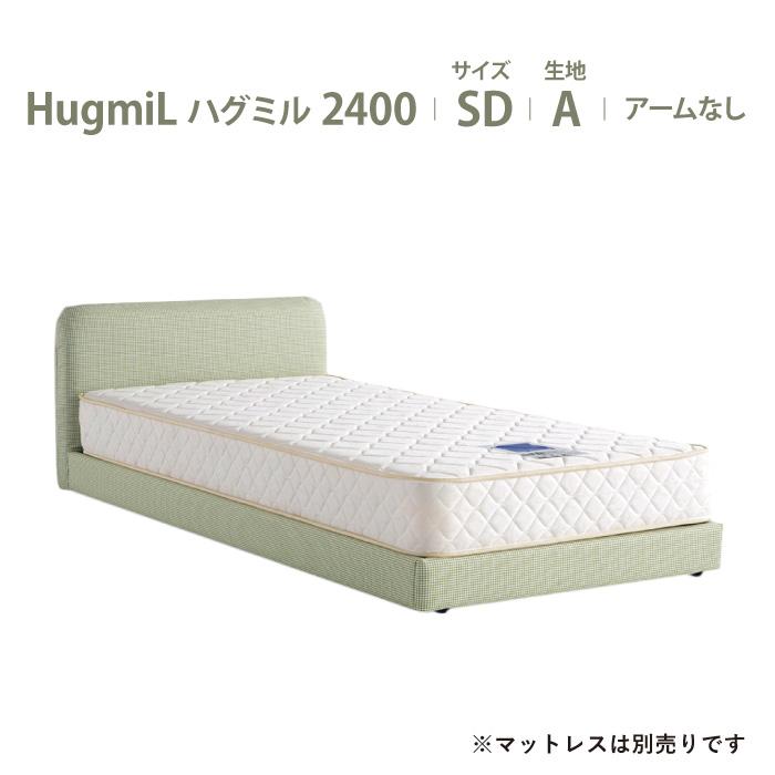【受注生産】川の字で眠ろう ドリームベッド ハグミル2400 やさしく包み込まれるようなベッド 布製 超低床 日本製 SD セミダブルサイズ 布地:Aランク アーム無しタイプ dreambed マットレス別売