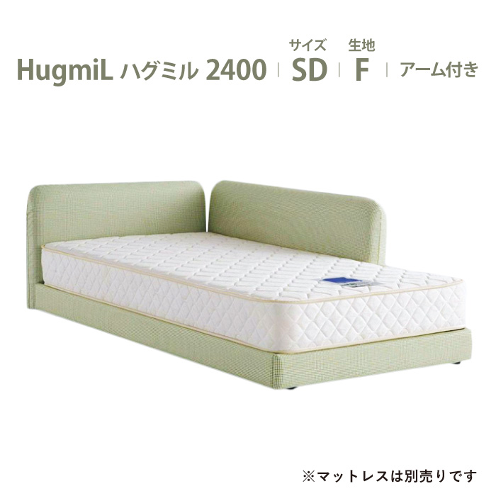 【受注生産】川の字で眠ろう ドリームベッド ハグミル2400 やさしく包み込まれるようなベッド 布製 超低床 日本製 SD セミダブルサイズ 布地:Fランク アーム付きタイプ dreambed マットレス別売