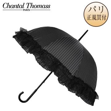 【フランス直輸入】Chantal Thomass(シャンタル・トーマス)傘 ブラック ストライプレース付き世界のセレブが愛用する傘!Guy de Jeanコラボ♪ [パリ・ファッション雑貨・婦人傘]