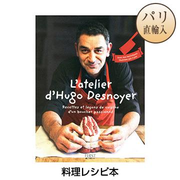 【楽天市場】【パリ直輸入】 L'atelier d'Hugo Desnoyer 超有名なお ...
