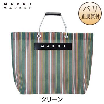 【超希少品】 新品 MARNI マルニ・マーケット ストライプバッグ グリーン [イタリア・ファッション・バッグ]