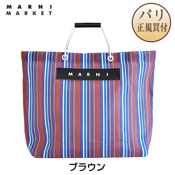 【超希少品】 新品 MARNI マルニ・マーケット ストライプバッグ ブラウン [イタリア・ファッション・バッグ]