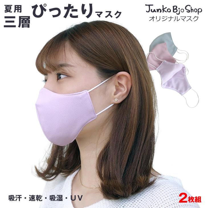 機能素材マスク 三層ぴったり夏マスク2枚組 夏用マスク 日本製 洗える 肌にあたる面積が小さくて暑さ軽減 洗濯しても型崩れしない 軽量 ネコポス便 贈答品 肌触りがよい 放湿 送料無料 上品 吸水速乾 耳が痛くならない UV加工