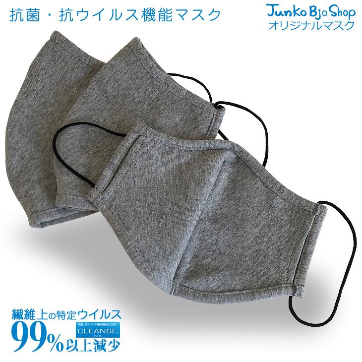 抗菌 抗ウイルス機能マスク クレンゼ 超特価SALE開催 綿 ネコポス便送料250円 洗える布マスク 割引も実施中