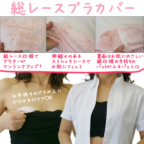 Total lace bra covers