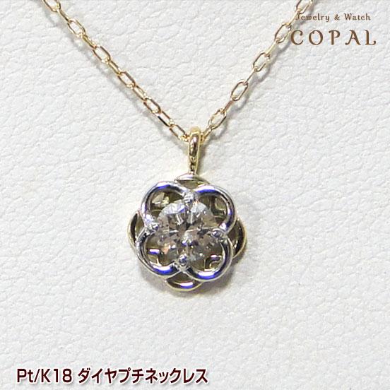 Pt/K18ダイヤプチネックレス【ペンダント】【ダイヤモンド】【フラワー】控えめなフラワーが大人レディなアクセントになる、Pt/K18ダイヤプチネックレス。【送料無料】