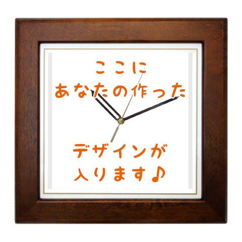 【アプリを使ってデザイン】あなプラ<あなたのデザインが時計になるプラン>アプリを使って自分で自分でデザインした画像がそのまま時計に♪『しあわせの時計』基本サイズ・こげ茶木枠(最短3営業日から発送可能)【掛け時計】スタンド購入で置き時計にも!