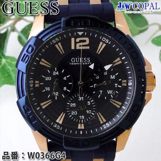 GUESS(ゲス)メンズ腕時計(ラージサイズ・ネイビー・シリコン+メタルバンド)【OASIS】W0366G4【送料無料】※北海道・沖縄・離島を除く