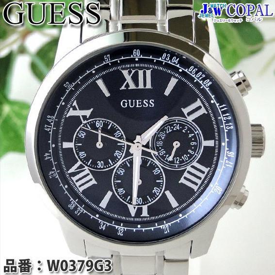 GUESS(ゲス)メンズ腕時計(ラージサイズ・ネイビー・メタルバンド)【HORIZON】W0379G3【送料無料】※北海道・沖縄・離島を除く