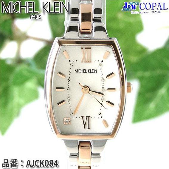 MICHEL KLEIN(ミッシェルクラン)レディース腕時計(ホワイト・メタルバンド<コンビ色>)AJCK084【送料無料】※北海道・沖縄・離島を除く