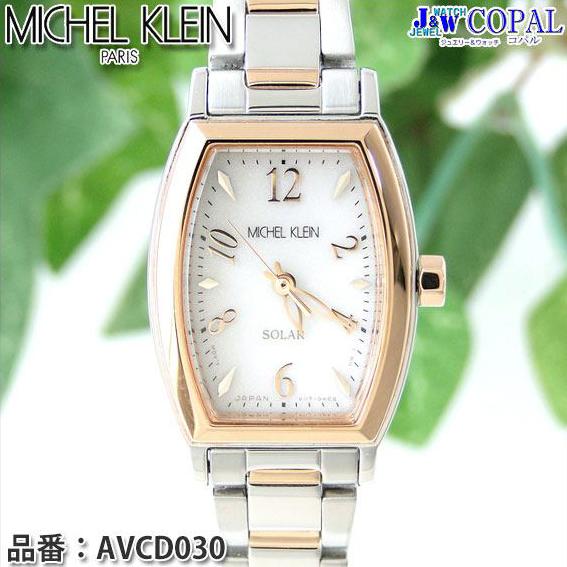 MICHEL KLEIN(ミッシェルクラン)レディース腕時計・ソーラーウォッチ(ホワイト・メタルバンド<コンビ色>)】AVCD030【送料無料】※北海道・沖縄・離島を除く