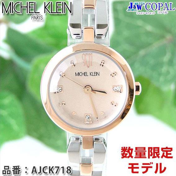 ※北海道・沖縄・離島を除く (ミッシェルクラン) AJCK092 (ピンク・メタルバンド) 【送料無料】 MICHEL KLEIN レディース腕時計