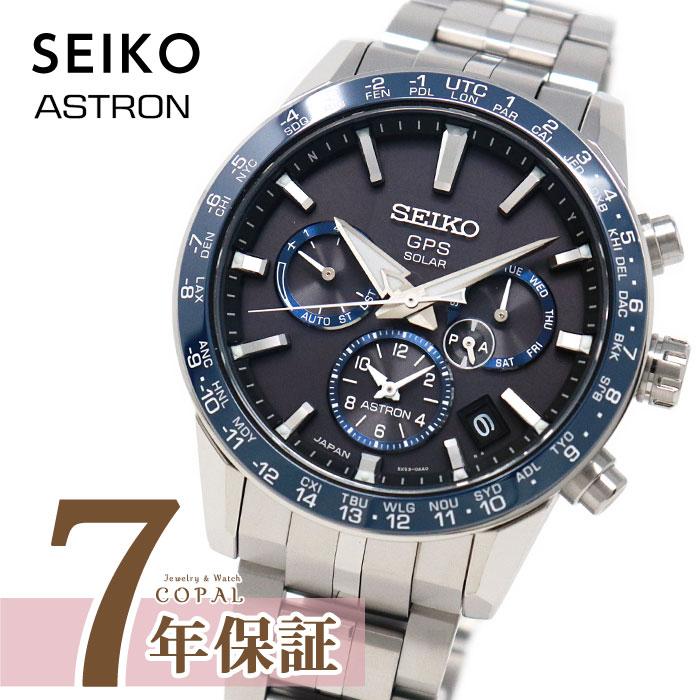 【国産高級腕時計スタンド付き】 セイコー 腕時計 アストロン SEIKO SBXC001 ASTRON メンズ 時計 GPS ソーラー