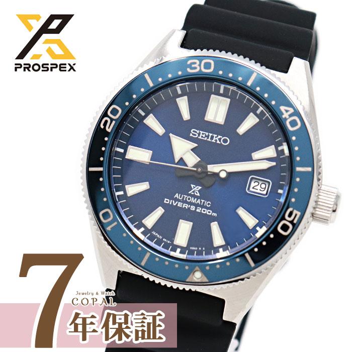 【時計ケース付き】セイコー プロスペックス ダイバーズ ウオッチ メンズ 腕時計 SEIKO 時計 sbdc053 自動巻き 青 ブルー 【送料無料】