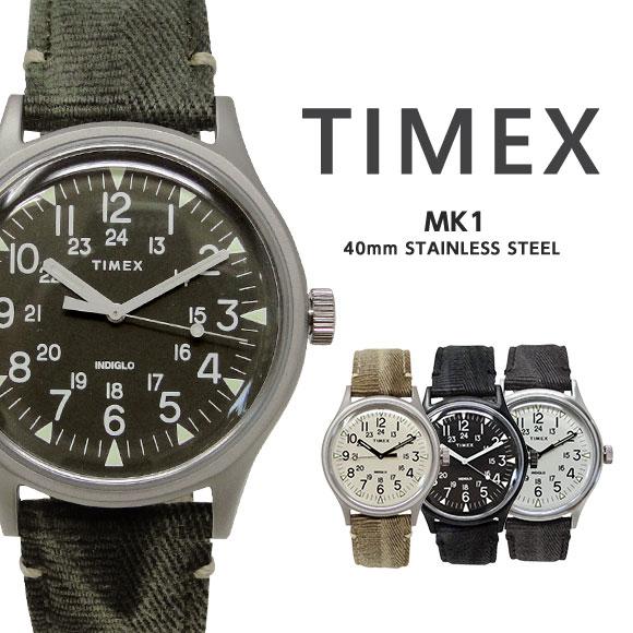 タイメックス TIMEX 腕時計 MK1 スチール 40mm TW2R68000 TW2R68100 TW2R8200 TW2R68300 時計
