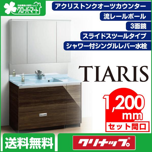クリナップ 洗面化粧台 ティアリス:スライドスツールタイプ セット間口1,200mm 3面鏡
