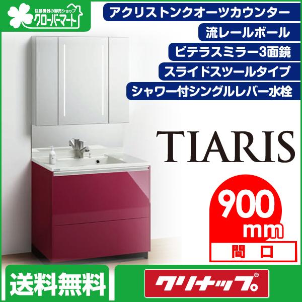 クリナップ 洗面化粧台 ティアリス:スライドスツールタイプ 間口900mm ビテラスミラー3面鏡
