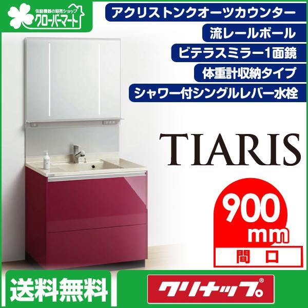 クリナップ 洗面化粧台 ティアリス:体重計収納タイプ 間口900mm ビテラスミラー1面鏡