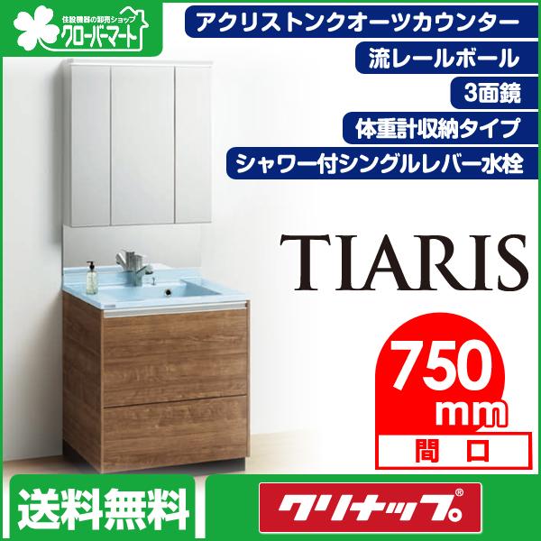クリナップ 洗面化粧台 ティアリス:体重計収納タイプ 間口750mm 3面鏡
