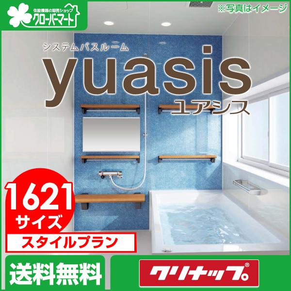 クリナップ システムバス・ユニットバス ユアシス[yuasis]:スタイルプラン 1621サイズ 戸建て用 標準仕様