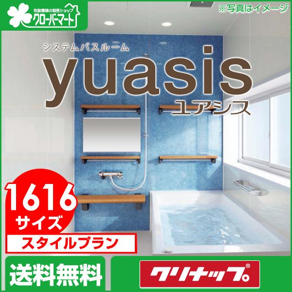 クリナップ システムバス・ユニットバス ユアシス[yuasis]:スタイルプラン 1616サイズ 戸建て用 標準仕様