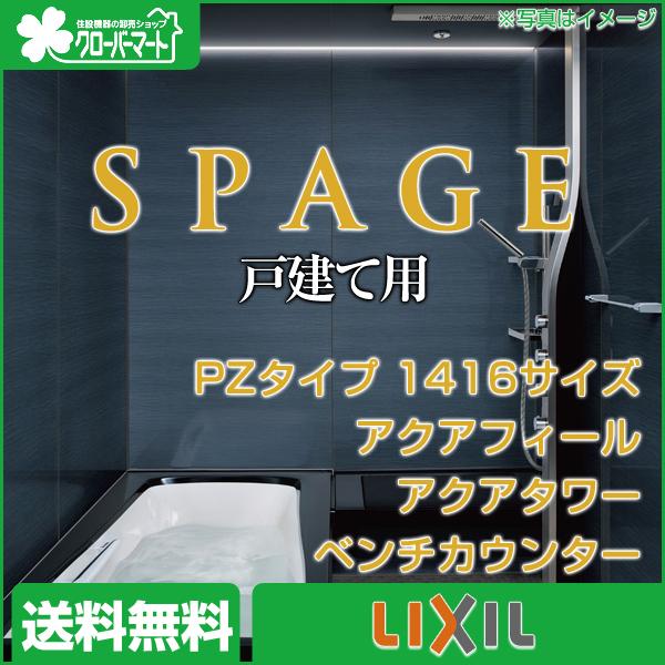 LIXIL システムバス・ユニットバス スパージュ[SPAGE]:PZタイプ 1416サイズ 標準仕様 戸建て用