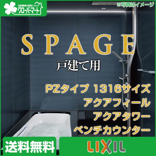 LIXIL システムバス・ユニットバス スパージュ[SPAGE]:PZタイプ 1316サイズ 標準仕様 戸建て用