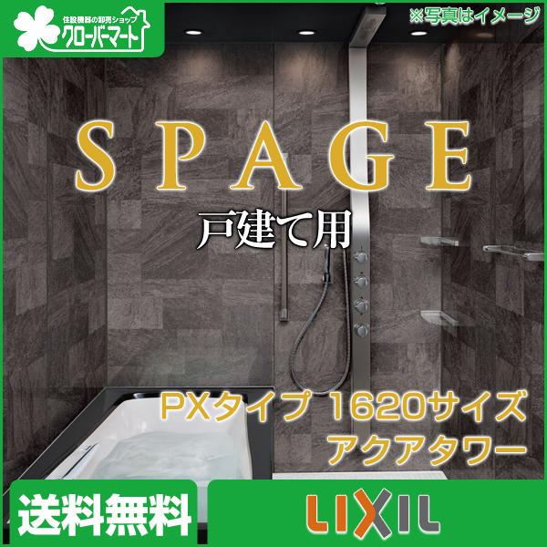 LIXIL システムバス・ユニットバス スパージュ[SPAGE]:PXタイプ 1620サイズ 標準仕様 戸建て用