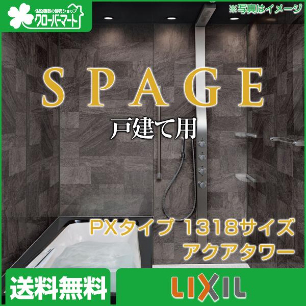 LIXIL システムバス・ユニットバス スパージュ[SPAGE]:PXタイプ 1318サイズ 標準仕様 戸建て用